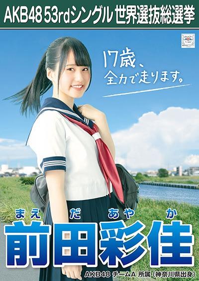 前田彩佳 AKB48 53rdシングル 世界選抜総選挙ポスター