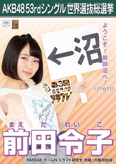 前田令子 AKB48 53rdシングル 世界選抜総選挙ポスター