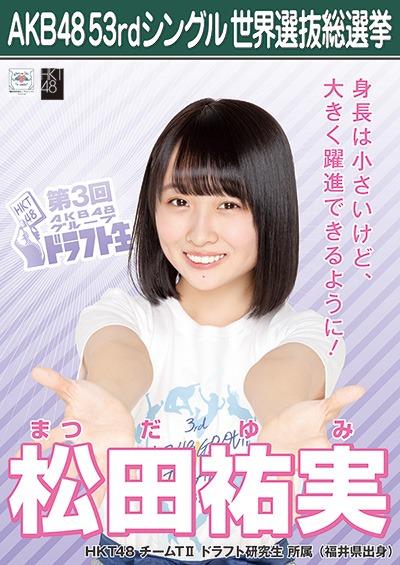 松田祐実 AKB48 53rdシングル 世界選抜総選挙ポスター