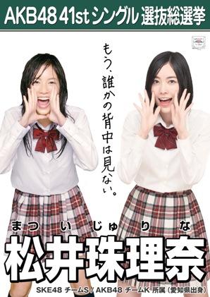 AKB48 41stシングル選抜総選挙ポスター 松井珠理奈