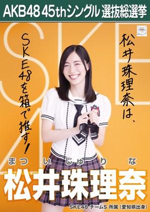 AKB48 45thシングル選抜総選挙ポスター 松井珠理奈