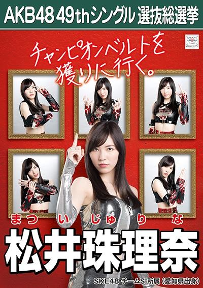 AKB48 49thシングル選抜総選挙ポスター 松井珠理奈