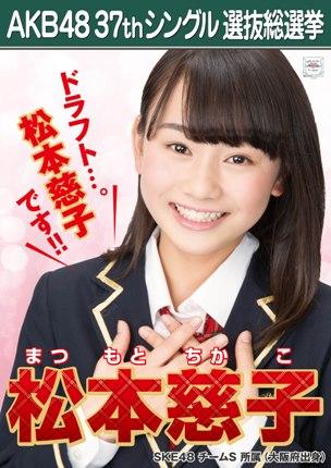 AKB48 37thシングル選抜総選挙ポスター 松本慈子