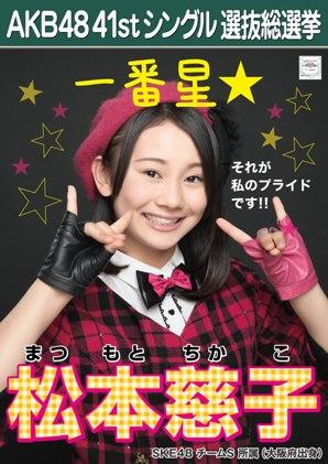 AKB48 41stシングル選抜総選挙ポスター 松本慈子