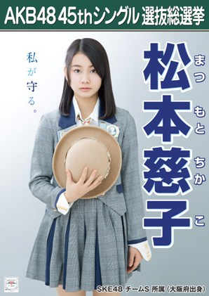 AKB48 45thシングル選抜総選挙ポスター 松本慈子