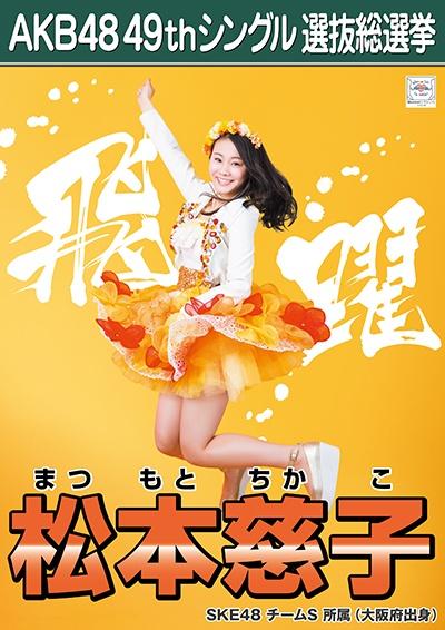 AKB48 49thシングル選抜総選挙ポスター 松本慈子