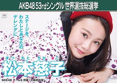 松本慈子 AKB48 53rdシングル 世界選抜総選挙ポスター