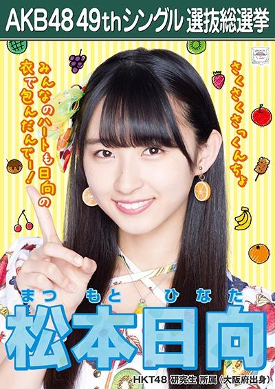 AKB48 49thシングル選抜総選挙ポスター 松本日向