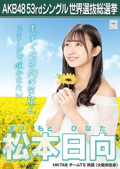 松本日向 AKB48 53rdシングル 世界選抜総選挙ポスター