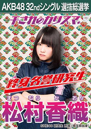 AKB48 32ndシングル選抜総選挙ポスター 松村香織