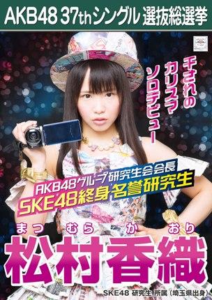 AKB48 37thシングル選抜総選挙ポスター 松村香織