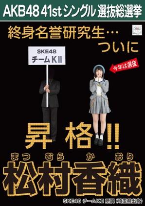 AKB48 41stシングル選抜総選挙ポスター 松村香織