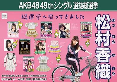 AKB48 49thシングル選抜総選挙ポスター 松村香織