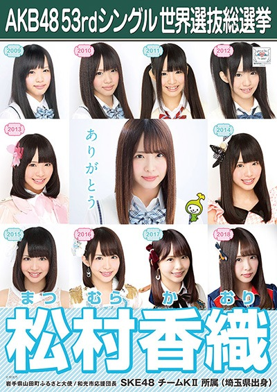 松村香織 AKB48 53rdシングル 世界選抜総選挙ポスター