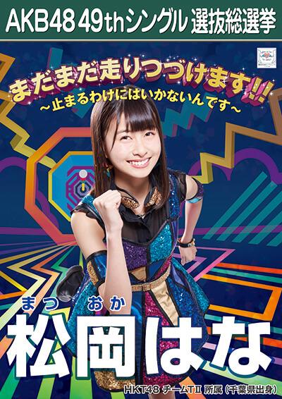AKB48 49thシングル選抜総選挙ポスター 松岡はな