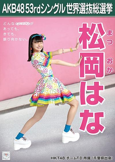 松岡はな AKB48 53rdシングル 世界選抜総選挙ポスター