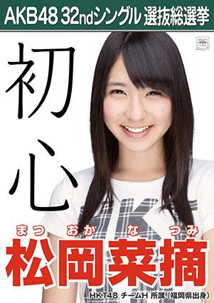 AKB48 32ndシングル選抜総選挙ポスター 松岡菜摘