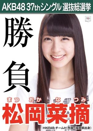 AKB48 37thシングル選抜総選挙ポスター 松岡菜摘
