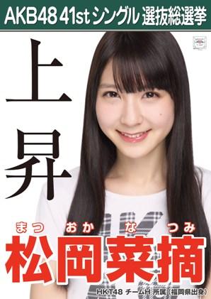 AKB48 41stシングル選抜総選挙ポスター 松岡菜摘