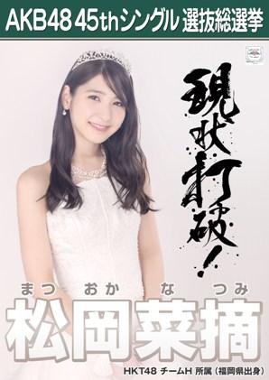 AKB48 45thシングル選抜総選挙ポスター 松岡菜摘