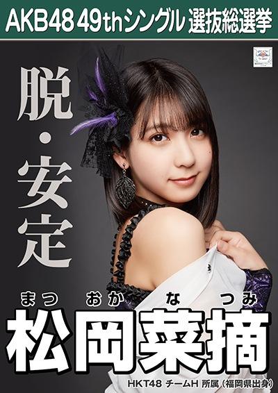 AKB48 49thシングル選抜総選挙ポスター 松岡菜摘