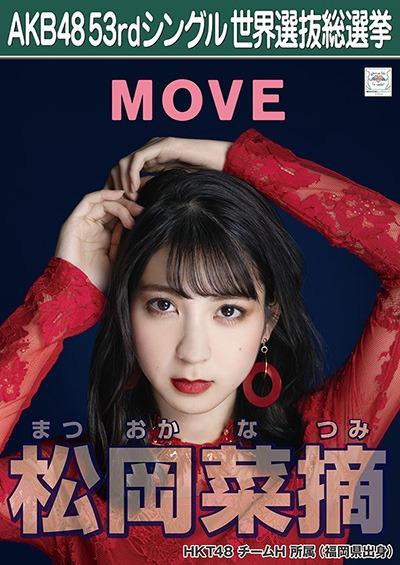 松岡菜摘 AKB48 53rdシングル 世界選抜総選挙ポスター