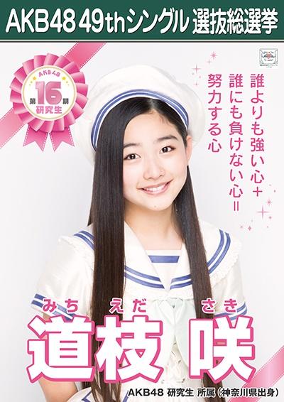AKB48 49thシングル選抜総選挙ポスター 道枝咲