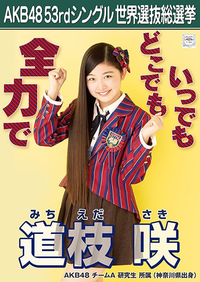 道枝咲 AKB48 53rdシングル 世界選抜総選挙ポスター
