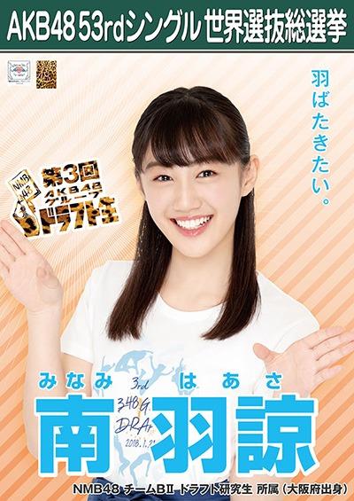 南羽諒 AKB48 53rdシングル 世界選抜総選挙ポスター