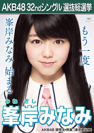 AKB48 32ndシングル選抜総選挙ポスター 峯岸みなみ