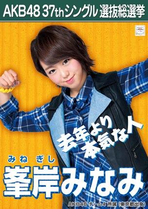 AKB48 37thシングル選抜総選挙ポスター 峯岸みなみ