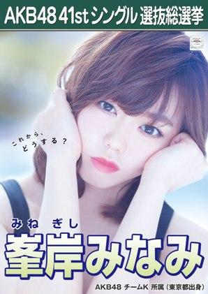 AKB48 41stシングル選抜総選挙ポスター 峯岸みなみ