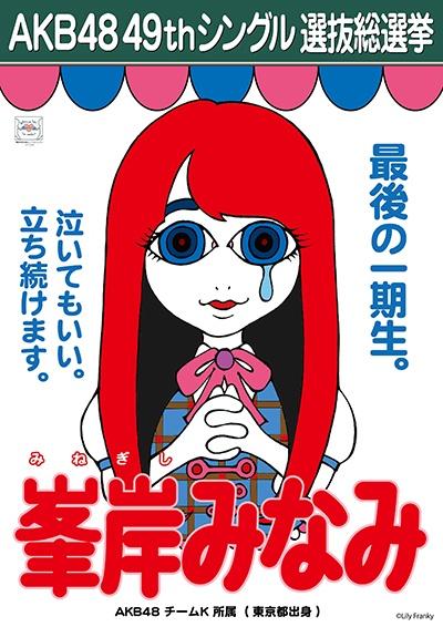 AKB48 49thシングル選抜総選挙ポスター 峯岸みなみ