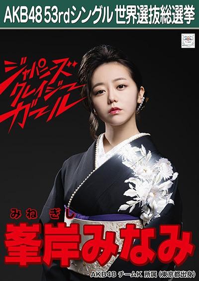 峯岸みなみ AKB48 53rdシングル 世界選抜総選挙ポスター