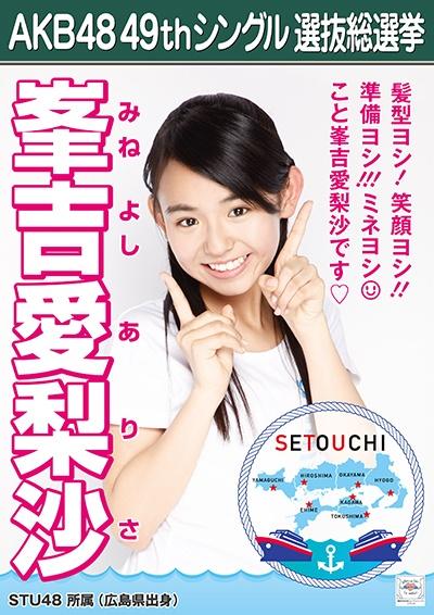 AKB48 49thシングル選抜総選挙ポスター 峯吉愛梨沙