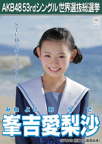 峯吉愛梨沙 AKB48 53rdシングル 世界選抜総選挙ポスター