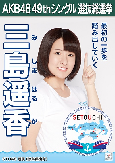 AKB48 49thシングル選抜総選挙ポスター 三島遥香
