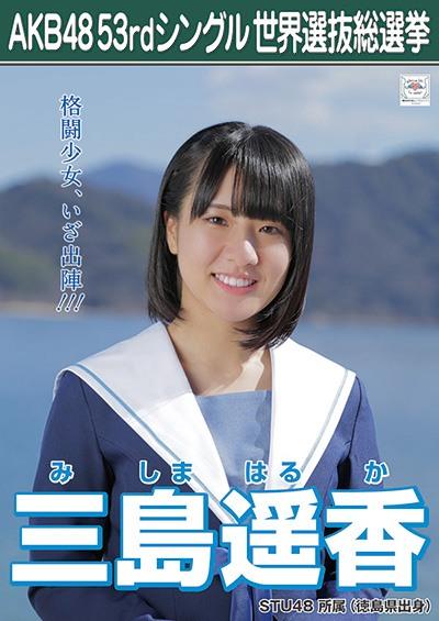三島遥香 AKB48 53rdシングル 世界選抜総選挙ポスター