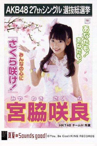 AKB48 32ndシングル選抜総選挙ポスター 宮脇咲良
