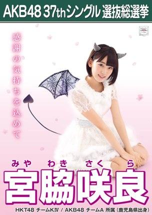 AKB48 37thシングル選抜総選挙ポスター 宮脇咲良