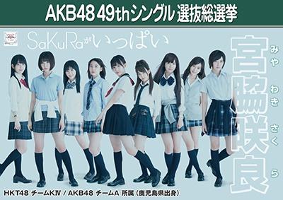 AKB48 49thシングル選抜総選挙ポスター 宮脇咲良