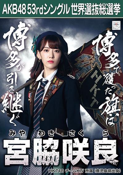 宮脇咲良 AKB48 53rdシングル 世界選抜総選挙ポスター