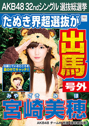 AKB48 32ndシングル選抜総選挙ポスター 宮崎美穂