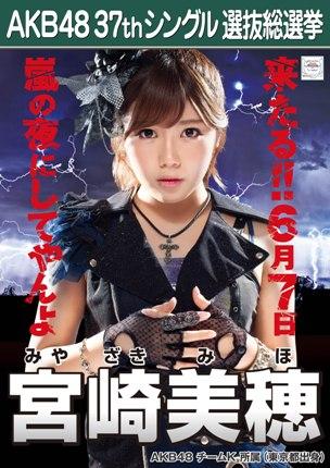 AKB48 37thシングル選抜総選挙ポスター 宮崎美穂