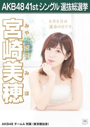 AKB48 41stシングル選抜総選挙ポスター 宮崎美穂