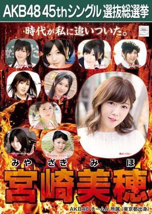 AKB48 45thシングル選抜総選挙ポスター 宮崎美穂