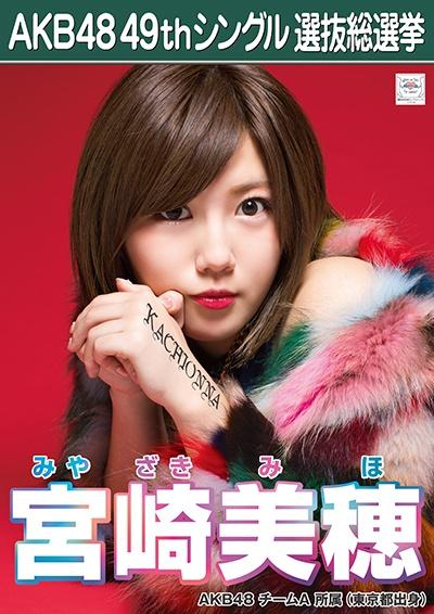 AKB48 49thシングル選抜総選挙ポスター 宮崎美穂