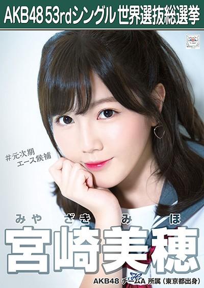 宮崎美穂 AKB48 53rdシングル 世界選抜総選挙ポスター