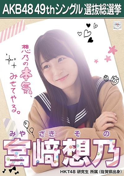 AKB48 49thシングル選抜総選挙ポスター 宮﨑想乃