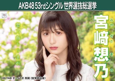 宮﨑想乃 AKB48 53rdシングル 世界選抜総選挙ポスター
